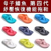男女款 母子鱷魚 第四代 MIT加厚EVA柔軟舒適 氣墊拖鞋 人字夾腳拖鞋 紓壓恢復機能鞋 59鞋廊