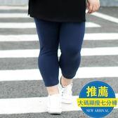 新春狂歡 新款大碼女裝顯瘦純棉打底外穿打底七分褲