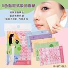 台灣製造 5色黏取式吸油面紙5包入