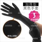 諾門黑色乳膠手套(加厚型)一雙(S.M.L)染髮美髮洗碗防油[88680]