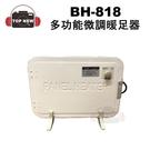 多功能微調暖足器 BH-818 點暖器 ...