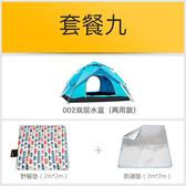全自動帳篷戶外防暴雨加厚防雨野營野外露營ps:(雙層套餐9)