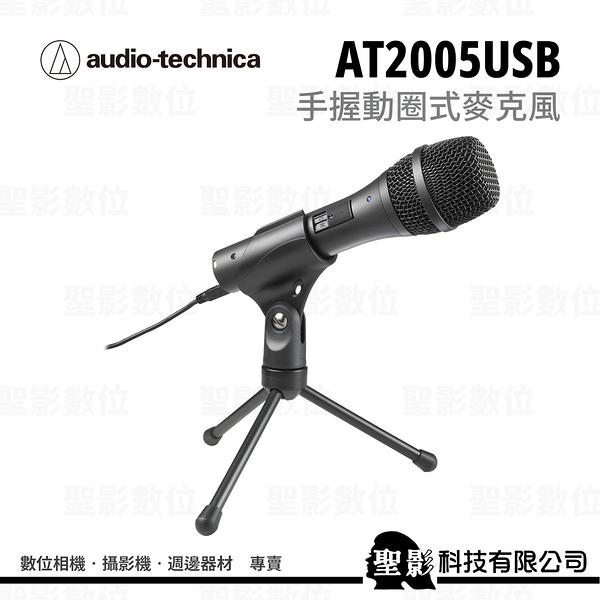 鐵三角 audio-technica AT2005USB 手握動圈式麥克風 含USB/XLR輸出【台灣鐵三角公司貨】