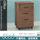 《固的家具GOOD》145-15-AA 淺胡桃色三抽活動櫃