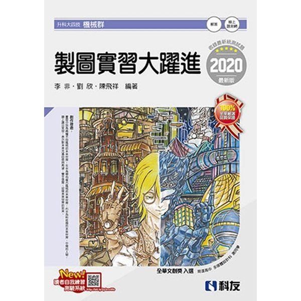 升科大四技 製圖實習大躍進(2020最新版)(附解答本)