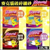 *KING WANG*【單包】麥克貓Mckelly《破碎細砂-柑橘香|檸檬香|咖啡香|薰衣草香》 四款香味 10L/包