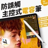 iPad專用 最新 防誤觸 長續航 一體式 觸控 智慧休眠 傾斜感壓 畫畫 筆記 平板 主控 電容筆 觸控筆