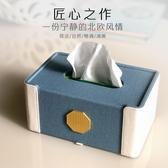 輕奢紙巾盒北歐