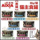 *KING WANG*【24罐組】日本愛...