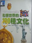 【書寶二手書T9/歷史_LEV】影響世界的100種文化_鄧蜀生、張秀平、楊慧玫