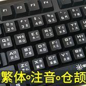 鍵盤  耐磨台灣繁體注音鍵盤  電腦USB有線鍵盤 芭蕾朵朵