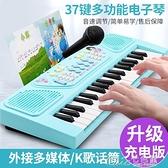 現貨 兒童電子琴女孩初學者入門可彈奏音樂玩具寶寶多功能小鋼琴帶話筒 【全館免運】
