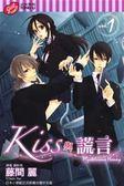 (二手書)KISS與謊言(1)