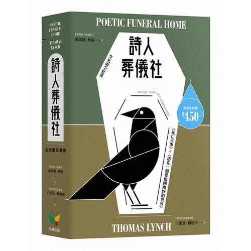 詩人葬儀社Poetic Funeral Home(生死兩全套書)