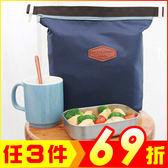 韓版可攜式保溫便當袋【AE16023】聖誕節交換禮物 99愛買生活百貨