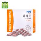 褐抑定-藻寡醣加強配方 買8送5中華海洋官方授權經銷商