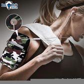運動手臂包跑步男女健身腕包蘋果6s裝備7plus臂套手機臂包oppor9  全館免運