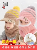 兒童帽子 秋冬季加絨加厚保暖護耳毛線帽男一體護臉針織女寶寶帽冬【快速出貨】