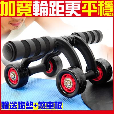 四輪核心健美輪培林軸承健腹輪緊腹輪靜音健腹機器材腹肌滑輪滾輪伏地挺身運動健身另售單槓心