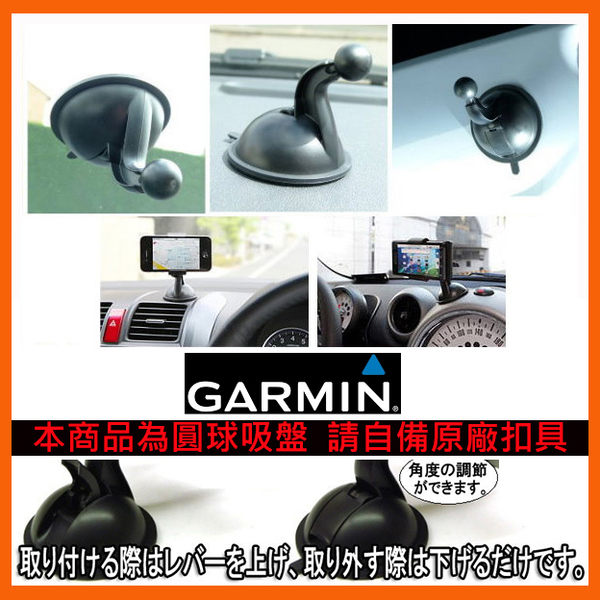 garmin nuvi gps 2455 2465 2555 2585 2585t 2465t 40 42 50 51 52 57儀表板衛星導航儀表板吸盤