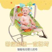 嬰兒搖椅 躺椅搖籃床寶寶瑤瑤椅折疊電動安撫椅兒童bb床 珍妮寶貝