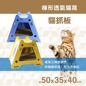 【毛麻吉寵物舖】梯形透氣貓窩-藍色  貓抓板/貓玩具/磨爪