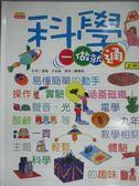 【書寶二手書T1/少年童書_ZDD】科學一做就通(上冊)_Aladdin Books Ltd