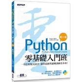 Python零基礎入門班(第二版):一次打好程式設計、運算思維與邏輯訓練基本功!