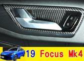 福特 19年 FOCUS MK4 專用 水轉印卡夢 內門把手飾框 裝飾蓋 4片 ABS 水轉印碳纖飾板 卡夢裝飾蓋