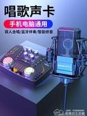V10聲卡唱歌手機專用直播套裝喊麥通用主播電容麥克風直播設備全套 【快速出貨】YYJ