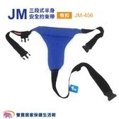 杰奇 三段式半身安全約束帶 扣式 JM-456 杰奇肢體裝具 安全約束帶 半身安全帶 JM456