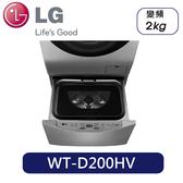 LG | 2KG MiniWash迷你洗衣機 (加熱洗衣) 星辰銀 WT-D200HV