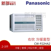*~新家電錧~*[Panasonic國際CW-P22HA2]變頻冷暖窗型冷氣2-4坪~