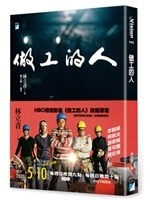 二手書博民逛書店 《做工的人》 R2Y ISBN:9864060767│林立青