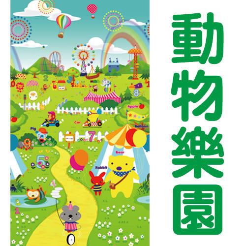 【佳兒園婦幼館】泰山美龍 兒童雙面遊戲地墊B款1入-BW016( 動物樂園+動物學員)