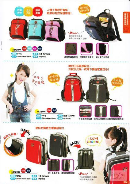 UNME 台灣製 兒童書包 3077