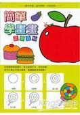 簡單學畫畫 蔬果食物