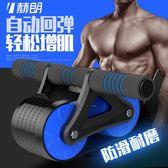 練臂健腹輪腹肌輪初學者女男士運動滾輪腹肌健身器材家用卷收腹器 JD4585【123休閒館】