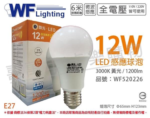 舞光 LED 12W 3000K 黃光 E27 全電壓 微波感應球泡 球泡燈 _ WF520226