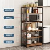 廚房收納架 廚房收納置物架落地式多層微波爐用品家用大全放鍋碗調料儲物架子【幸福小屋】