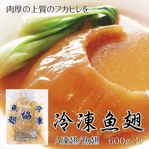 【海肉管家】冷凍魚翅x1包(600g±10%包)