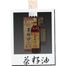 農會特產e購網【茶籽油】...