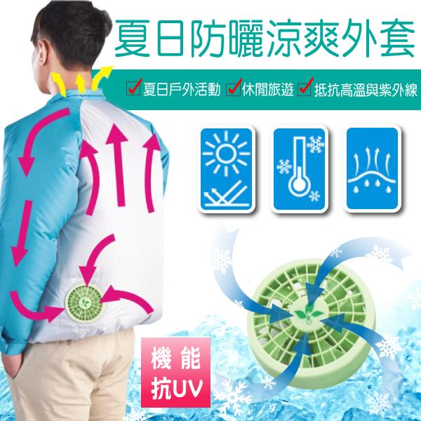 【富樂屋】夏日防曬涼爽外套(抗UV)