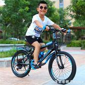 兒童自行車20寸變速山地自行車男女小孩7-8-9-10-11-15歲學生單車 NMS漾美眉韓衣