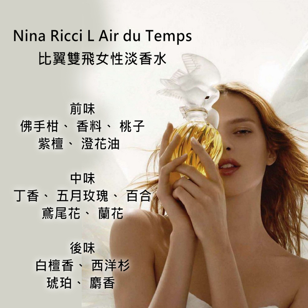 Nina Ricci L Air du Temps 比翼雙飛女性淡香水 100ml【UR8D】