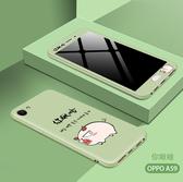 OPPO A39 A57 F1s A59 手機殼 保護套 全包邊卡通防摔軟殼 磨砂保護殼 清新軟殼 送同款滿屏螢幕貼