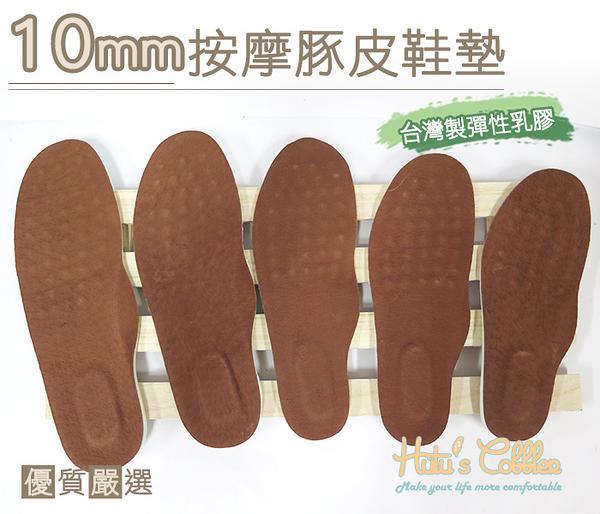 糊塗鞋匠 優質鞋材 C52 台灣製造 10mm按摩乳膠豚皮鞋墊 豚皮30秒快速吸汗除臭