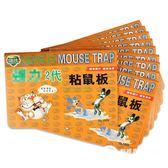強粘力粘鼠板老鼠貼捕鼠滅鼠老鼠膠 10張