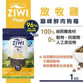 【SofyDOG】ZiwiPeak巔峰 96%鮮肉狗糧-雞肉(1kg) 生食 狗飼料 成犬  幼犬