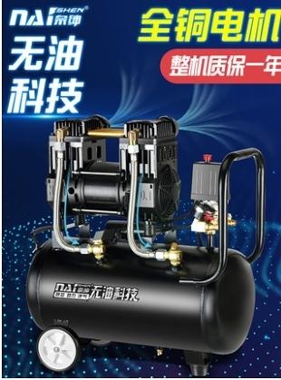氣泵空壓機小型220v空氣壓縮機充氣無油高壓靜音木工噴漆打氣泵 mks 快速出貨